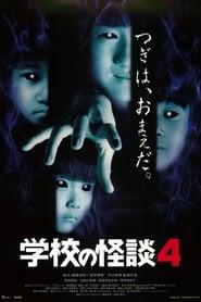 学校の怪談4 (1999)