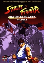 Уличен боец Алфа – Филмът (1999)