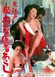 大江戸 (秘)おんな医者あらし 1975