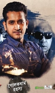 Golokdham Rahasya Bengali S01 Complete Watch Online