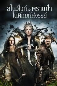 ดูหนัง Snow White and the Huntsman (2012) สโนว์ไวท์ & พรานป่า ในศึกมหัศจรรย์