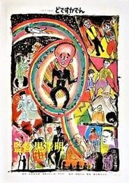 Додескаден (1970)