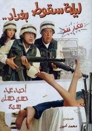 ليلة سقوط بغداد 2005