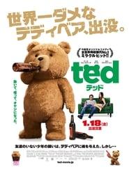 テッド 2012