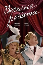 Moscow Laughs – Vesyolye rebyata – Весёлые ребята (1934) online ελληνικοί υπότιτλοι