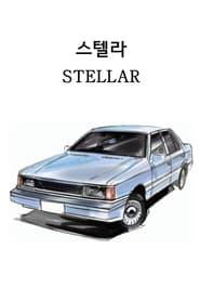 Stellar (2021)