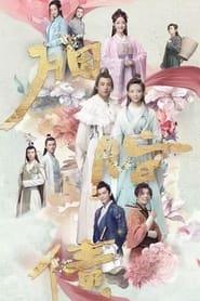 胭脂债 (2021) poster