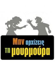 Min Arxizeis Tin Mourmoura