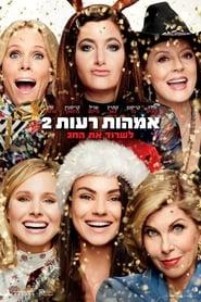 אמהות רעות 2: לשרוד את החג / A Bad Moms Christmas לצפייה ישירה
