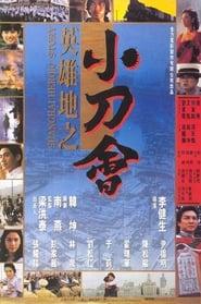 英雄地之小刀會 1992