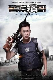 警察锅哥 2017