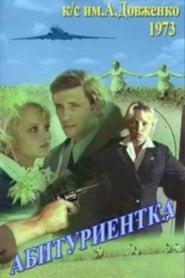 Абитуриентка (1974)