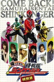 Poster Come Back! Samurai Sentai Shinkenger: Special Act 2010