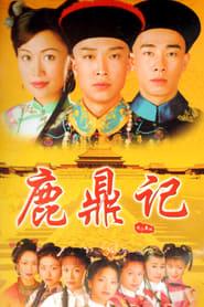 鹿鼎记 1998