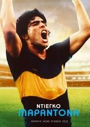Diego Maradona – Ντιέγκο Μαραντόνα (2019) online ελληνικοί υπότιτλοι