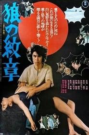 Ôkami no monshô (1973)