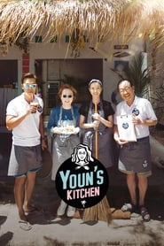 Youn's Kitchen