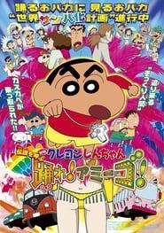 Poster Crayon Shin-chan: The Legend Called: Dance! Amigo! 2006