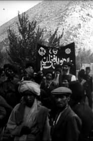 Сердце Азии (Афганистан) 1929