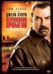 Джеси Стоун: Неочаквани промени (2007)