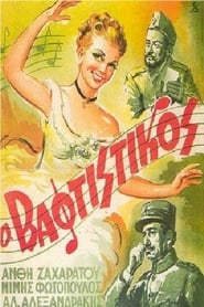 Δες το Ο Βαφτιστικός (1952) online
