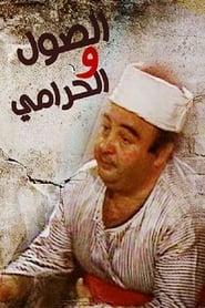 Elsool Wel Haramee 1987