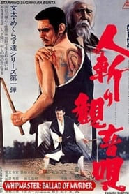 人斬り観音唄   1970