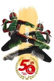 仮面ライダ 1971