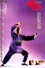 推手 (1991)