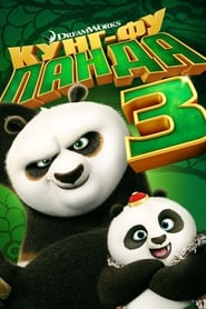 Смотреть Кунг-фу Панда 3