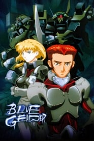 ブルージェンダー 1999