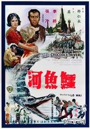 鱷魚河 1965
