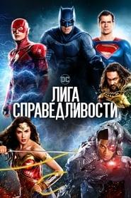 Лига справедливости - смотреть фильмы онлайн HD