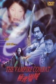 The Vampire Combat 2001