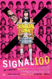 Signal 100 สัญญาณสยองสั่งตาย