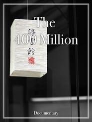 The 400 Million
