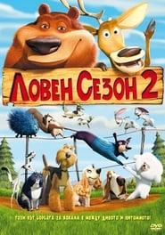Ловен сезон 2 (2008)