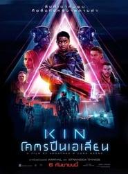 ดูหนัง Kin (2018) โคตรปืนเอเลี่ยน
