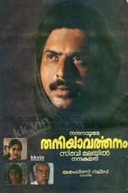 Thaniyavarthanam image