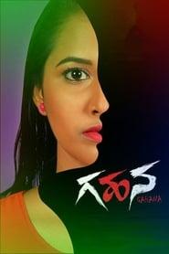 Gahana (2019)