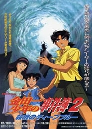 The File of Young Kindaichi: Deep Blue Massacre