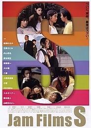 Jam Films S movie