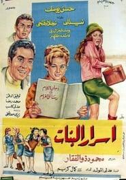 أسرار البنات 1969