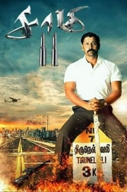Watch Saamy²| Official Trailer |Sammy Square