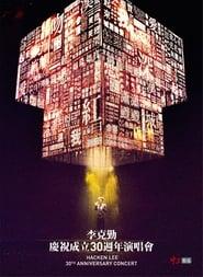 Hacken Lee 30th Anniversary Concert (2017)
