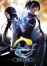 Hitori No Shita: The Outcast: Temporada 1