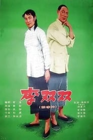 Li Shuangshuang (1962)