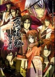 Hakuoki -Demon Of The Fleeting Blossom- Season 2 Episode 8