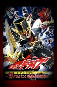 Kamen Rider Drive: Type LUPIN ~Lupin, The Last Challenge~