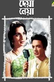 Deya Neya 1963